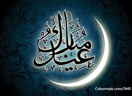 Eid Mubarak to you & Your Family Wishes SMS Wallpaper Pics 2013