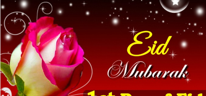 Eid 1st, First Day Pehla Din Mubarak SmS Wishes Wallpaper Pics