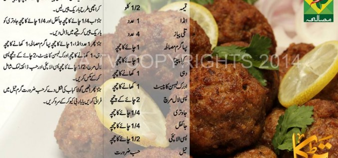 Fried Gola Kabab Recipe in Urdu & English Masala TV