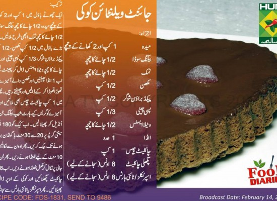 Giant Valentine Cookie Recipe Urdu English Zarnak Masala TV