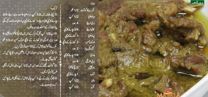 Hara masala mutton Recipe in Urdu,English by Masala Mornings