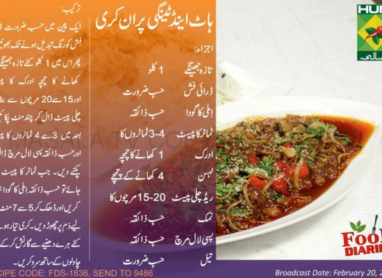 Hot and Tangy Prawn Curry Recipe in Urdu English  Masala TV