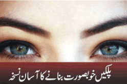 Urdu How To Make Your Eyelids Bigger Naturally without Makeup