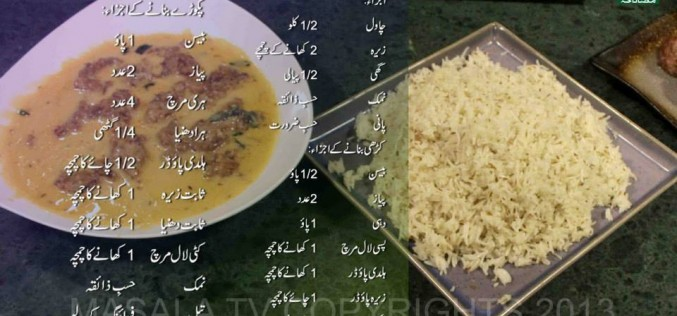Curry (Karhi) Chawal Urdu English Recipe by Chef Zakir