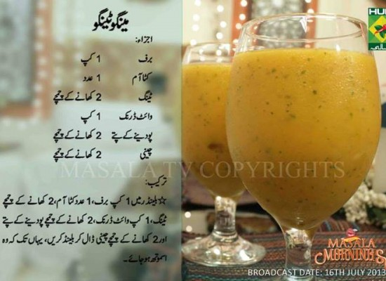 Mango Tango Summer Drinks Recipe by Shireen Anwar Masala TV