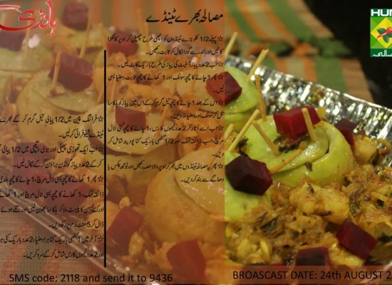 Masala Bharay Tinday Recipe in Urdu by Zubaida Tariq Masala TV