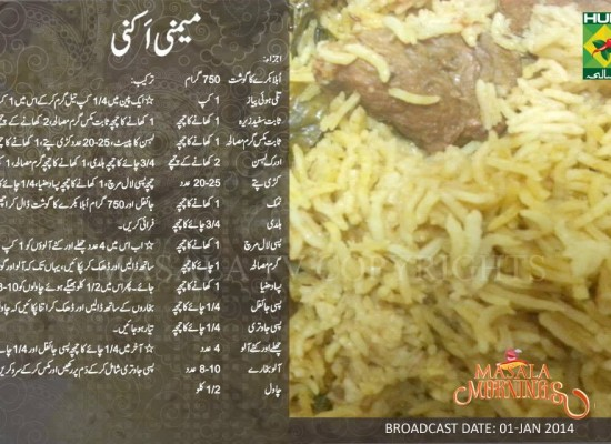 Memoni akni Recipe in Urdu, English by Masala Mornings