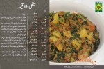 methi wala keema recipe in urduenglish by masala mornings 150x100 Chicken Tikka Karahi Shireen Anwer