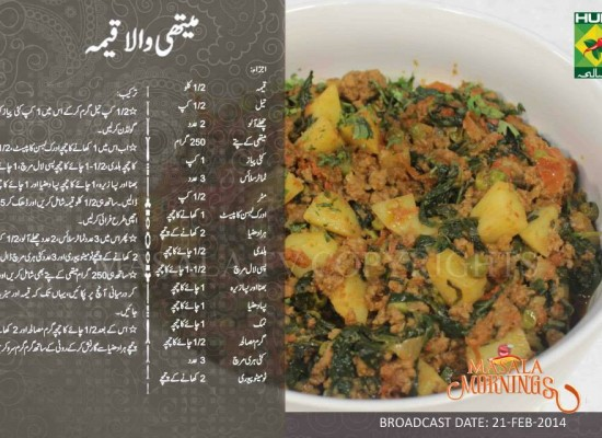 Methi wala keema Recipe in Urdu,English by Masala Mornings