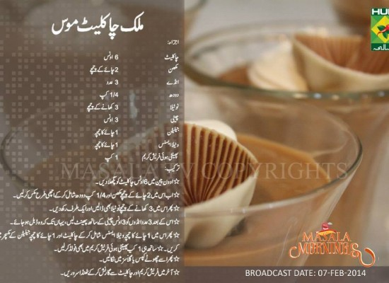 Milk Chocolate Mousse Recipe Urdu, English  Masala Mornings