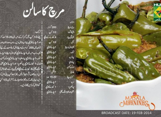 Mirchi ka salan  Recipe in Urdu,English by Masala Mornings