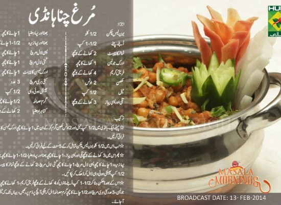 Murgh Chana Handi Recipe in Urdu,English by Masala TV