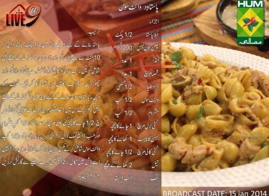 Pasta in White Sauce Recipe in Urdu & English by Masala TV