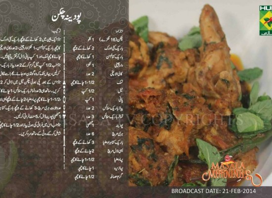 Pudina chicken Recipe in Urdu,English by Masala Mornings