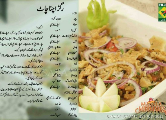 Ragra Chana Chat Ramzan Iftar Recipe by Masala Mornings Urdu