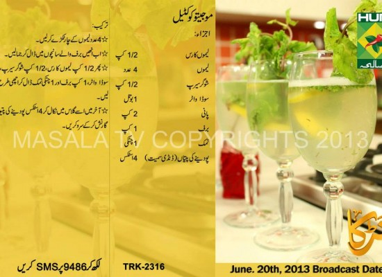 Ramadan 2013: Mojito Cocktail Recipe in Urdu by Rida Aftab Tarka