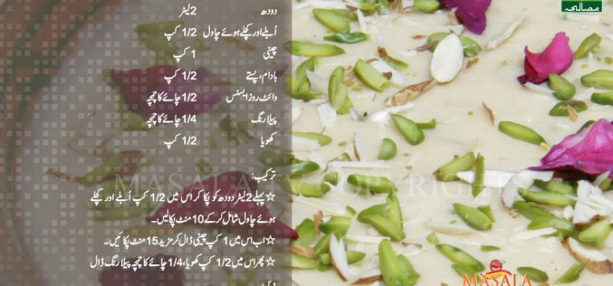 Rose Kheer Recipe in Urdu, English by Masala Mornings
