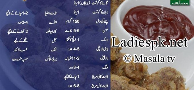 Shami Kofta Recipe in Urdu English by Chef Gulzar Masala TV