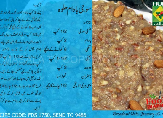 Suji Badam Halwa Recipe in English & Urdu by Masala TV