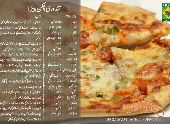 Tandoori chicken pizza Recipe in Urdu,English by Masala TV